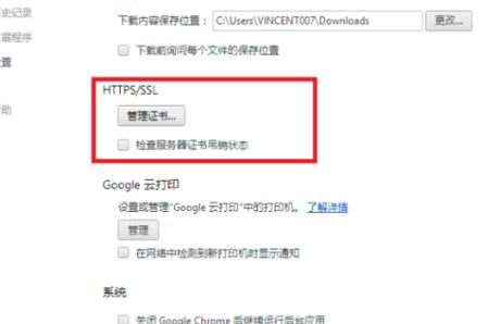 浏览器无法使用QQ快速登录问题解决方案