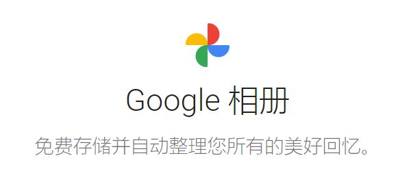 定了!Google相册宣布将于2021年6月终止免费无限存储政策