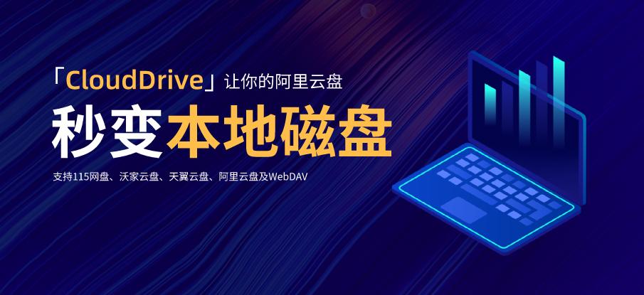 CloudDrive:阿里云盘秒变本地磁盘 还支持115/天翼云