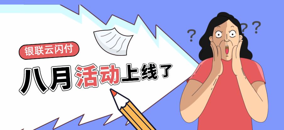 银联云闪付8月活动上线 超多福利内容助省钱